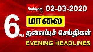Tamil Evening Headlines News | 02 Mar 2020 | மாலை நேர தலைப்புச் செய்திகள் | Tamil Headlines News