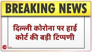 Delhi Corona Breaking: दिल्ली में कोरोना के हालात पर High Court की बड़ी टिप्पणी | Corona Capital