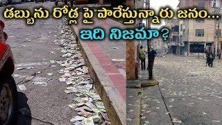 Italians Threw Money on the Roads - Is It True? | Viral News on Social Media | Latest Telugu News