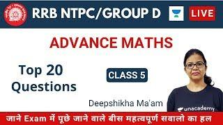 RRB NTPC/Group D 2019-20 || Advance Maths के top 20 Questions || By Deepshikha Ma'am