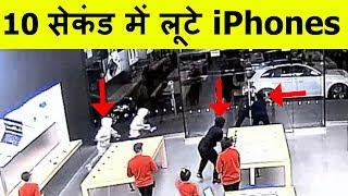 How iPhones disappeared | 9 interesting facts, top enigmatic and most amazing facts in Hindi