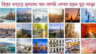 বিশ্বের সুন্দরতম ১০টি দেশ   Top 10 Most Beautiful Country You Must Visit