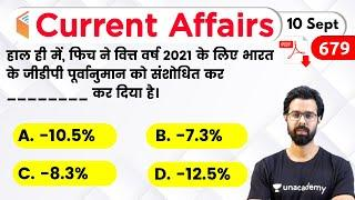 5:00 AM - Current Affairs Quiz 2020 by Bhunesh Sharma | 10 Sept 2020 | Current Affairs Today