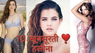 Top 10 most beautiful girl in the world 2019-2020||miss universe ||Hot girls||All time favourite
