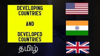 Developed Countries and Developing Countries Explained - Tamil | Factors for developed countries