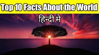 Top 10 Facts In Hindi | Amazing Facts In Hindi | Interesting Facts | Random Facts in Hindi