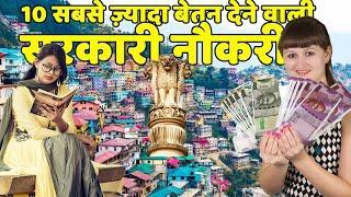 Top 10 Highest Paid Government Jobs in India आपको कौन सी जॉब पसंद है ?