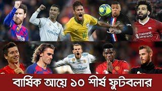 top 10 highest paid footballers in 2020 II (your fav is number one) II SandeshBD