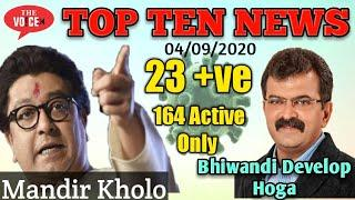 4th Sep Top10 | Bhiwandi Development | Bike Chor | JEE-NEET Exam | Raj Thackery |