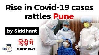 Pune Covid 19 Cases - What are the reasons behind rising Coronavirus cases in Pune? #UPSC #IAS