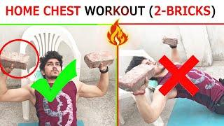 Full chest home workout || Bricks chest workout || without dumbbell workout || Anuj Chauhan Fitness