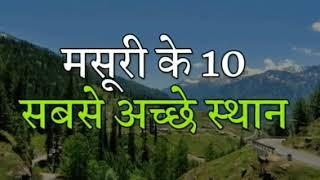 Top 10 good place in mussorie
