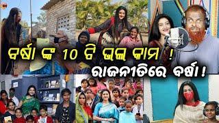 Odia Film Actress Varsha Priyadarshini Great Work Top10 Work !odia upcoming movie
