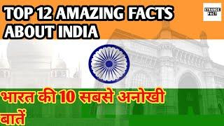 Top Amazing Facts About India | Top 10 Facts About India That No One Knows | Hindi | Strange Fact