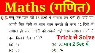 Maths Top 5 Questions For-Railway Ntpc, Groupd, SSC Cgl, Chsl, Mts, Gd, Up Si & all exams