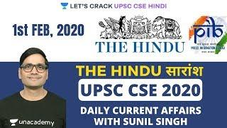 1st Feb - Daily Current Affairs | The Hindu Summary & PIB - CSE Pre Mains Interview I Sunil Singh