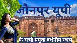 जौनपुर उत्तरप्रदेश के सभी आकर्षक पर्यटन स्थल   Best Place to Visit in jaunpur uttar pradesh