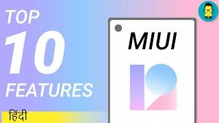 [हिंदी] Top 10 Best Features of MIUI 12 | Everything you need to know