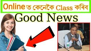 Online Class in Assam / প্ৰতিদিন পাঠশালা / Online teaching || Hslc examination 2021/ Online class