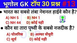 Part 13)Top 30 Geography Question for RRB NTPC, GROUP D, Geography GK for ssc, cgl, chsl & all exam
