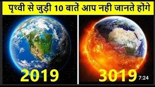 पृथ्वी के अंदर भी मौजूद है समुन्द्र | Top 10 Amazing facts about Earth360p