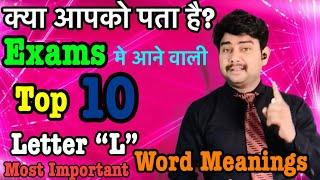 """Important word meanings """"L"""" 
