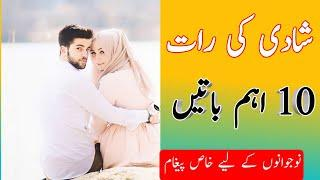 #Top10 wedding night tips for boys and girls in Urdu   Wedding Advice for couple