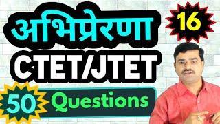 Motivation,अभिप्रेरणा, TOP 50 QUESTIONS for JTET CTET,जरूर देखें,