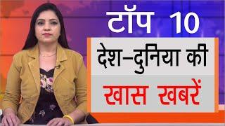 Hindi Top 10 News - Latest | 20 July 2020 | Chardikla Time TV