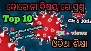 some important questions about covid-19||competitive exam questions||top 10 questions in Odia||