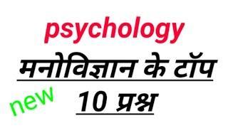 Psychology ke top 10 question //psychology preparation //अति महत्वपूर्ण प्रश्न मनोविज्ञान के