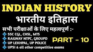 History - इतिहास - Part - 10 || TOP 10 QUESTIONS || for SSC CGL, CHSL, MTS, NTPC, GROUPD, UPSSSC