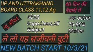 Top 25 Important question CLASS 11,12 AG ALL SUBJECTS 2021 Information By -Yogendra sir