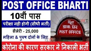 POST OFFICE RECRUITMENT 2020 || POST OFFICE VACANCY 2020 || GOVT JOBS 2020 || POST OFFICE BHARTI