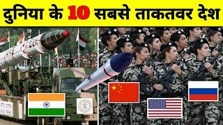 Top 10 Most Powerful Countries of the World 2020 in Hindi | Strongest Countries 2020 | Military
