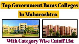 Top Government Bams Colleges In Maharashtra with cutoff list | Best government bams colleges