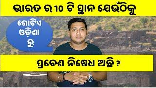 Top 10 Odia   Top 10 place you are not allowed to visit   Part 1✔✔✔