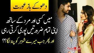 Dhokebaaz Aurat : Top 50+ Quotes   Best Aqwal E Zareen In Urdu   Amazing Urdu Quotes - Quotations