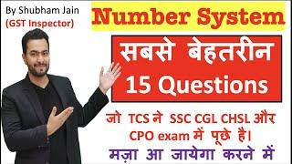 Number system Top 15 Questions of TCS asked in SSC CGL, CHSL and CPO Exam मजा आ जायेगा