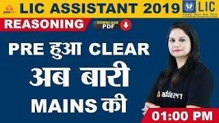 LIC Assistant Mains Preparation 2019 | Reasoning Questions for LIC Assistant 2019
