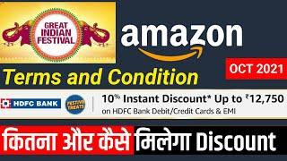 Amazon Great Indian Sale 2021 | HDFC 10% Instant Discount up to 12750 Rs | Terms and conditions