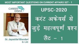 UPSC -2020 Current Affairs | Part - I | Top - 10 Most Important Questions | Upcoming Exam Questions