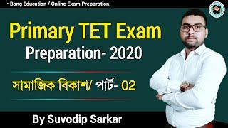Social Development In Different Stages | Primary TET Exam Preparation 2020 | Bong Education | Part 2