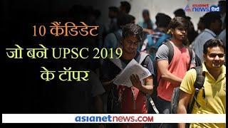 UPSC Civil Services Exam 2019 का फाइनल रिजल्ट जारी; ये है टॉप 10 की लिस्ट