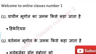 RRB NTPC,GROUP-D,PATWAR || INDIAN GEOGRAPHY TOP-10 IMPORTANT QUESTIONS