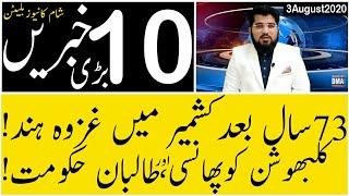 Top 10 with GNM | Evening | 3 August 2020 | Today's Top Latest Updates by Ghulam Nabi Madni |