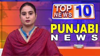 Punjabi  Top 10 News - Latest | 3 Oct 2020 | Chardikla Time TV
