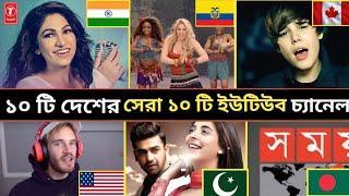 World 10 Country Top 10 Youtube Channel | দশটি দেশের দশটি ইউটিউব চ্যানেল | top 10 country YouTube