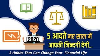5 Best Habits to Completely Change Your Financial Life in Year 2020