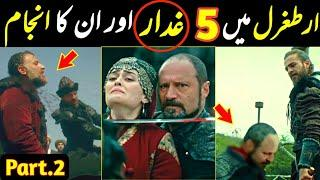 Top 5 Traitors In Ertugral Ghazi Part 2 | Muslim Traitors Death | End Of Traitors | Diriliş Ertuğrul